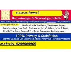 money problem solution pt ishaan sharma+91-8284808965